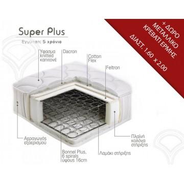Linea Strom Super Plus με δώρο μεταλλικό κρεβάτι Ερμης 1.60 x 2.00