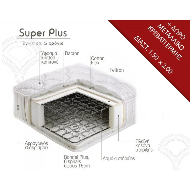 Linea Strom Super Plus με δώρο μεταλλικό κρεβάτι Ερμης 1.50 x 2.00